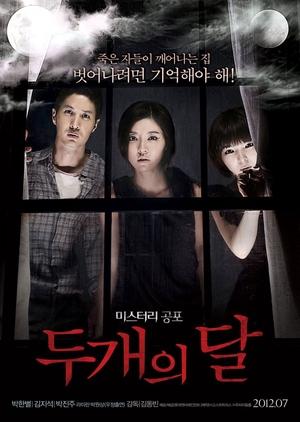 The Sleepless 2012 (South Korea)