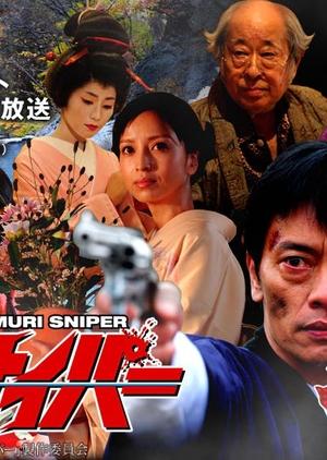 Yukemuri Sniper 2009 (Japan)