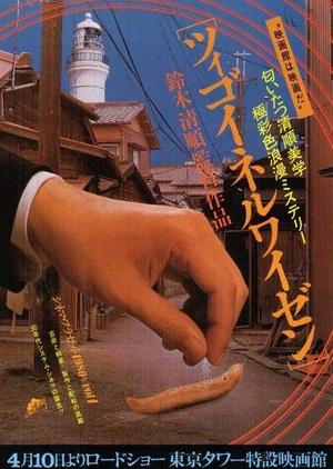 Zigeunerweisen 1980 (Japan)
