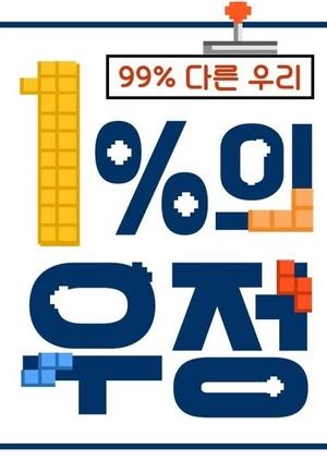 1% Friendship 2018 (South Korea)
