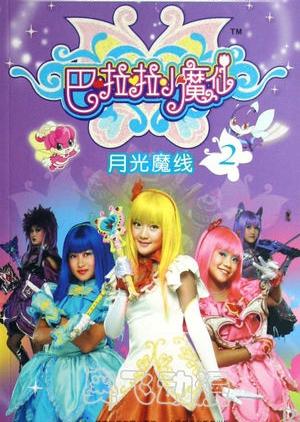 Balala, Little Magic Fairy 2008 (China)