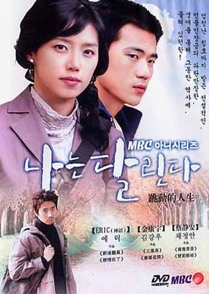 Breathless 2003 (South Korea)