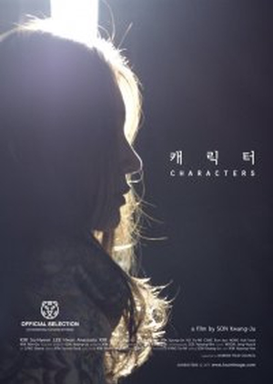 Characters 2011 (South Korea)
