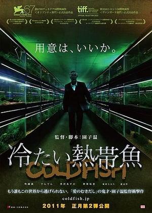 Cold Fish 2011 (Japan)