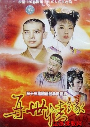 Continued Fate of Love 1992 (Taiwan)