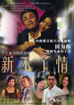 Endless Love 2008 (Hong Kong)