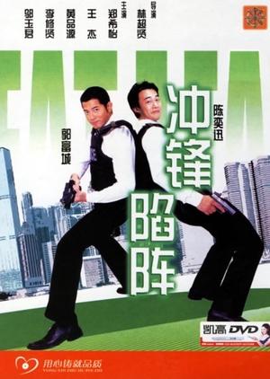 Heat Team 2004 (Hong Kong)