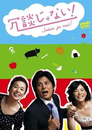 Jodan ja nai! 2007 (Japan)
