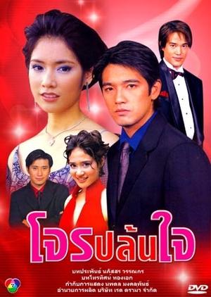 Jone Plone Jai 2003 (Thailand)