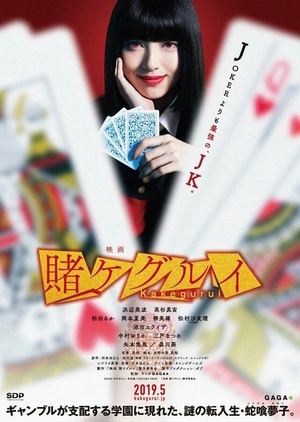 Kakegurui Season 2 2019 (Japan)