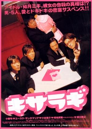 Kisaragi 2007 (Japan)