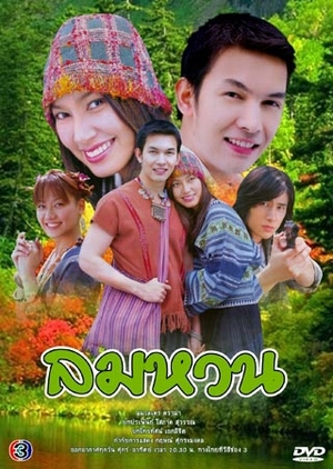 Lom Houn 2006 (Thailand)