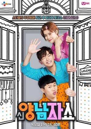 New Yang Nam Show 2017 (South Korea)