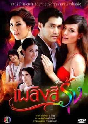 Pleng See Rong 2009 (Thailand)