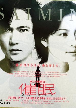 Saimin 2000 (Japan)