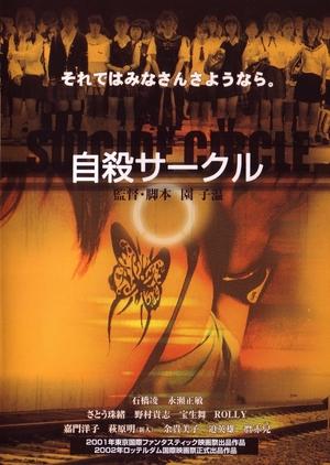 Suicide Circle 2002 (Japan)