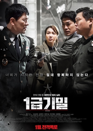 The Discloser 2018 (South Korea)