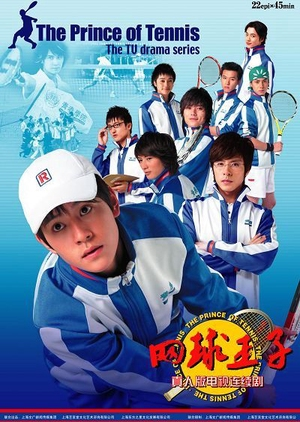 The Prince of Tennis 2008 (China)