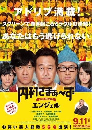 Uchimura Summers the Movie: Angel 2015 (Japan)