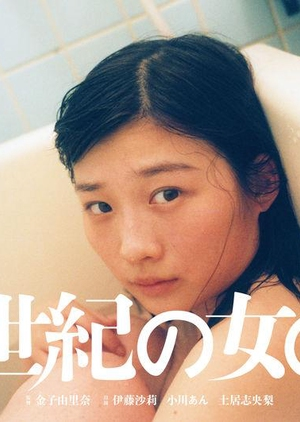 21st Century Girl 2019 (Japan)