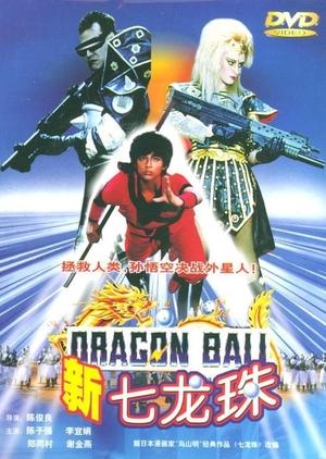 Dragon Ball: The Magic Begins 1991 (Taiwan)