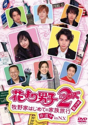 Hana Yori Dango 2 2007 (Japan)