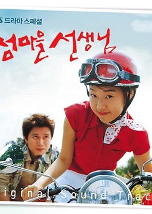 Island Village Teacher 2004 (South Korea)