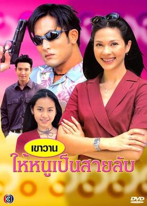 Kao Waan Hai Noo Pen Sai Lub 2000 (Thailand)
