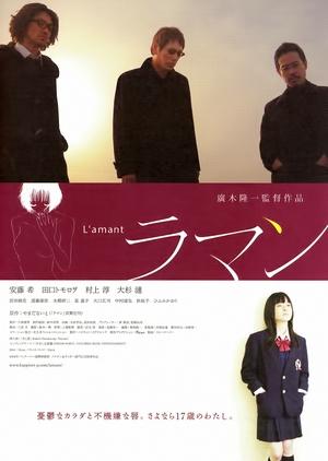 L'amant 2005 (Japan)