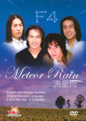 Meteor Rain 2001 (Taiwan)