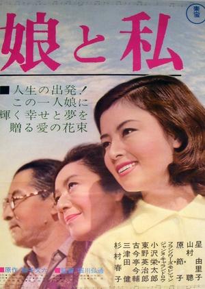 Musume to Watashi 1961 (Japan)
