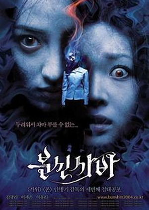 Ouija Board 2004 (South Korea)