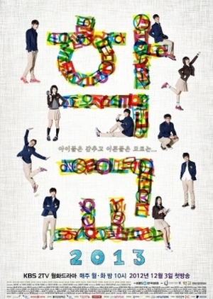 School 2013 Special 2013 (South Korea)