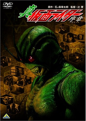 Shin Kamen Rider: Prologue 1992 (Japan)