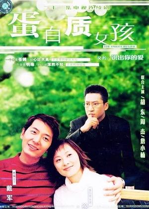 Shuo Chu Ni De Ai 2003 (China)