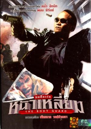 The Bodyguard 2004 (Thailand)