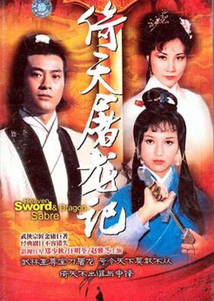 The Heaven Sword and Dragon Saber 1978 (Hong Kong)