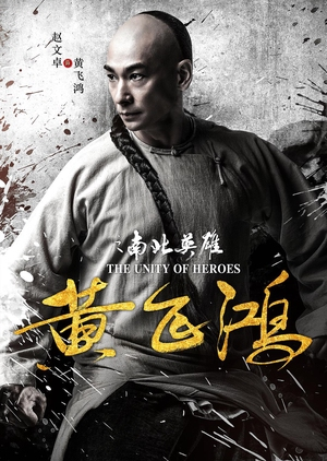 The Unity of Heroes 2018 (China)