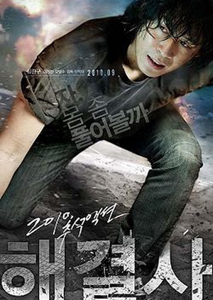Troubleshooter 2010 (South Korea)