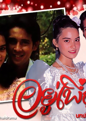 Yoo Puer Ruk 1989 (Thailand)
