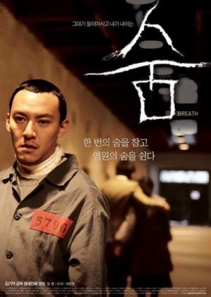 Breath 2007 (South Korea)