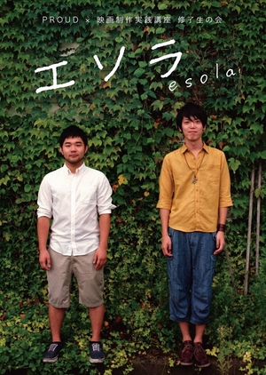 Esola 2013 (Japan)