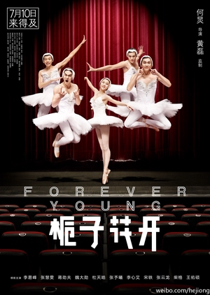 Forever Young 2015 (China)
