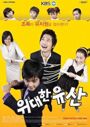 Great Inheritance 2006 (South Korea)