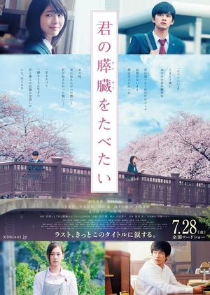 I Want to Eat Your Pancreas 2017 (Japan)