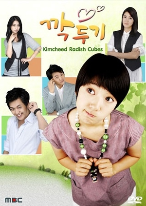 Kimcheed Radish Cubes 2007 (South Korea)