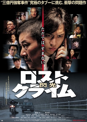 Lost Crime: Senkou 2010 (Japan)