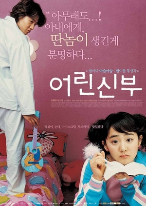 My Little Bride 2004 (South Korea)