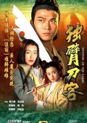 Mystery of the Sabre 1994 (Hong Kong)