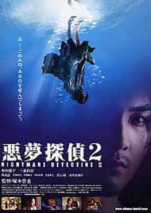 Nightmare Detective 2 2008 (Japan)